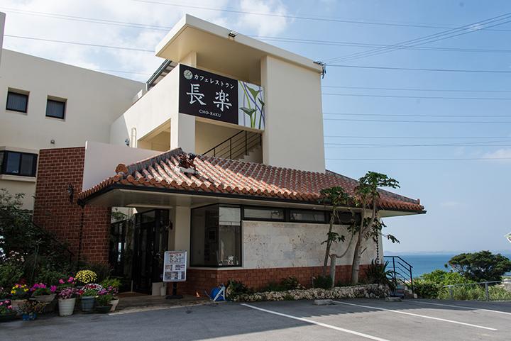 カフェレストラン長楽