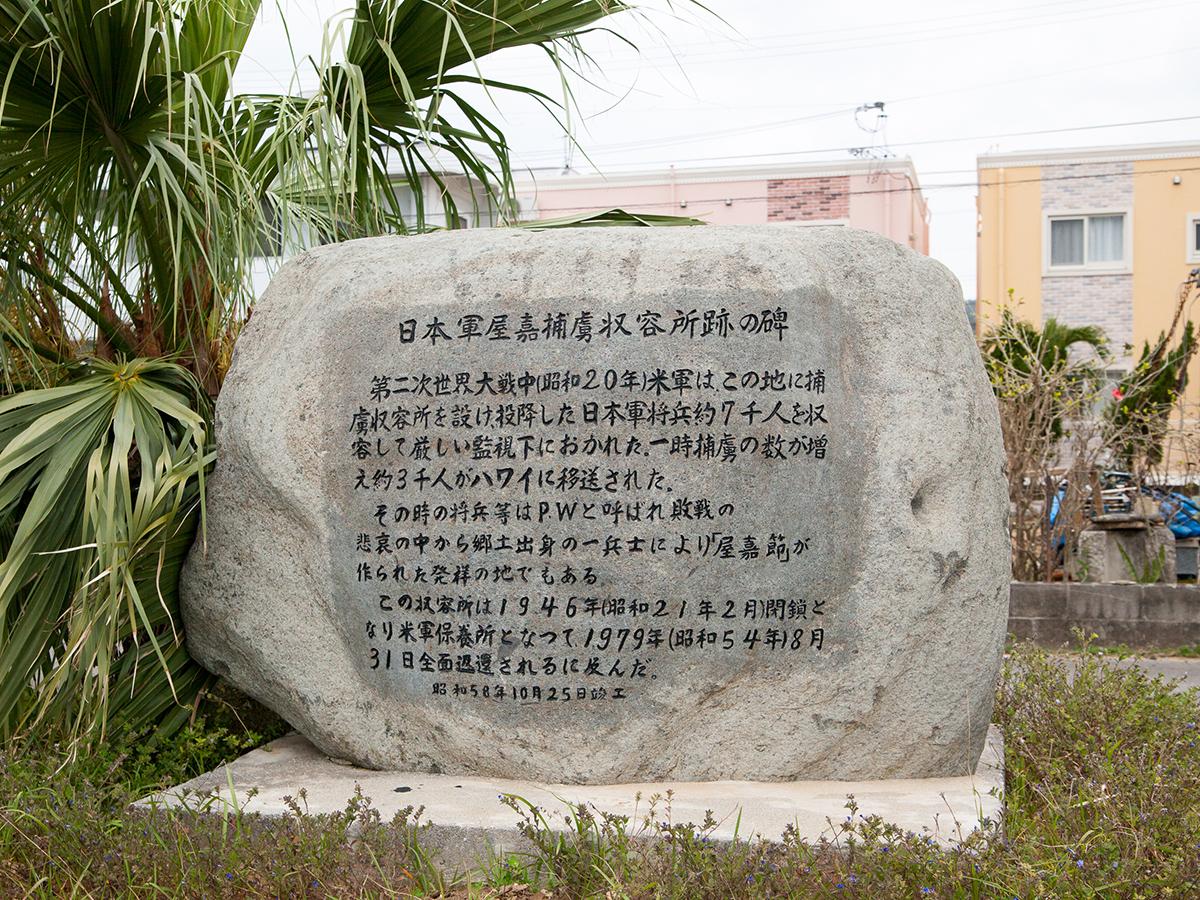 屋嘉捕虜収容所の碑