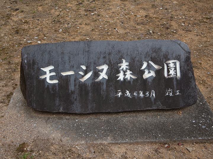 モーシヌ森公園/ティーダガー