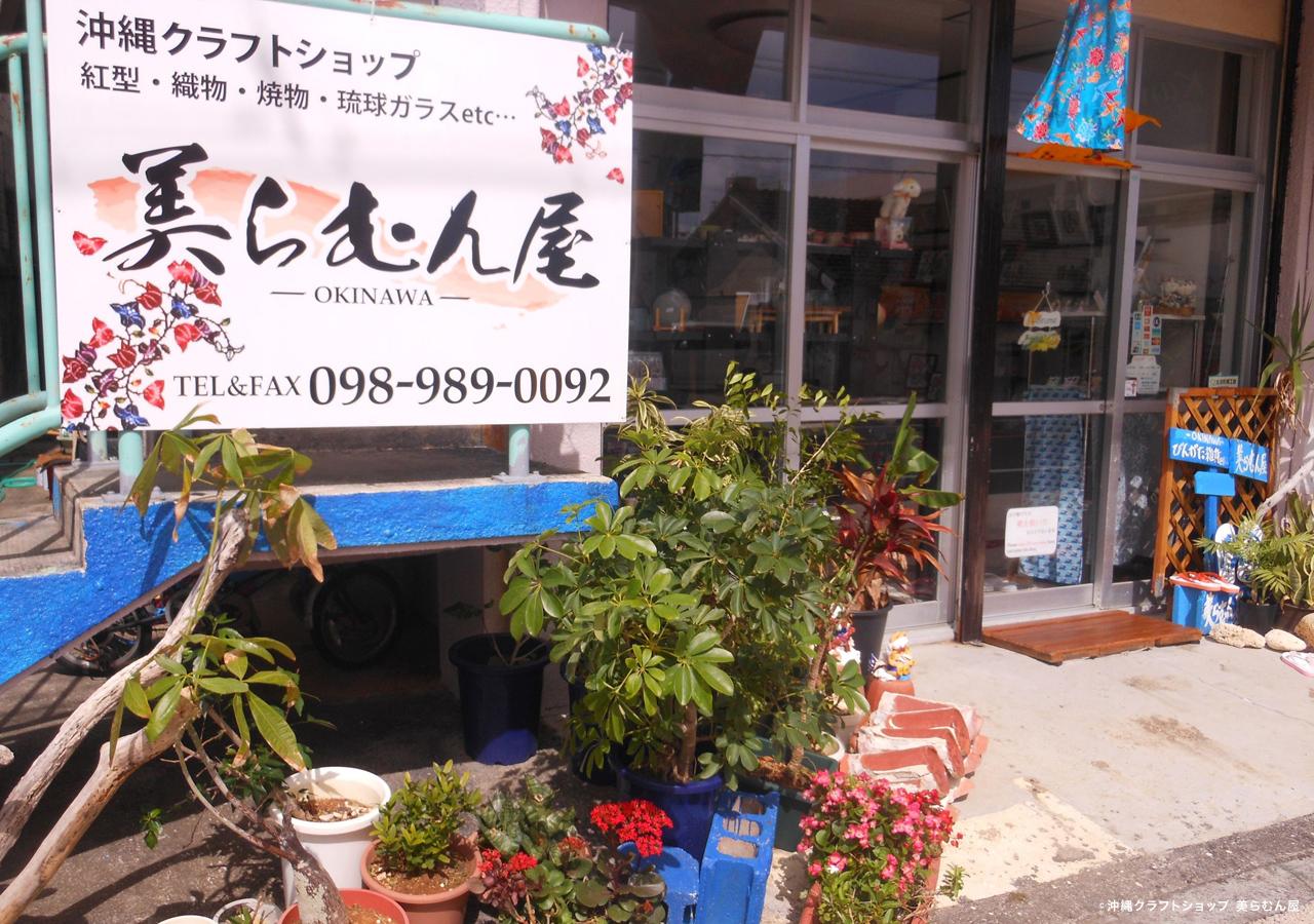 沖縄クラフトショップ 美らむん屋(ちゅらむんや)