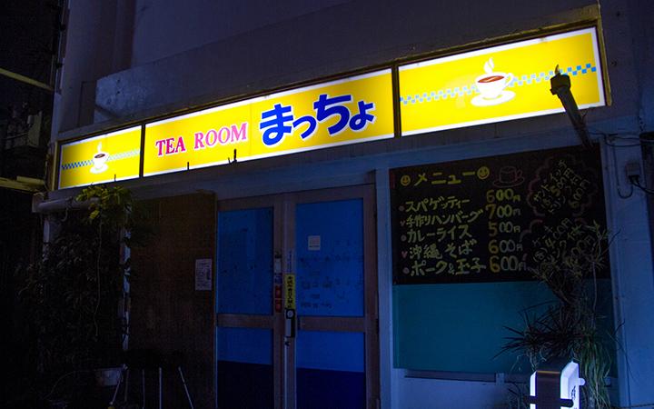 TEA-ROOM まっちょ