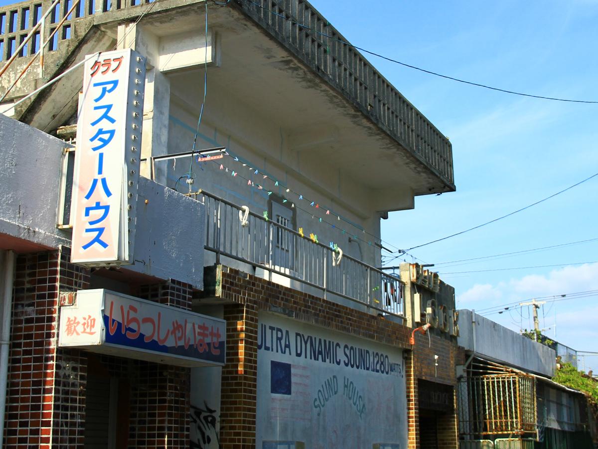 クラブ アスターハウス
