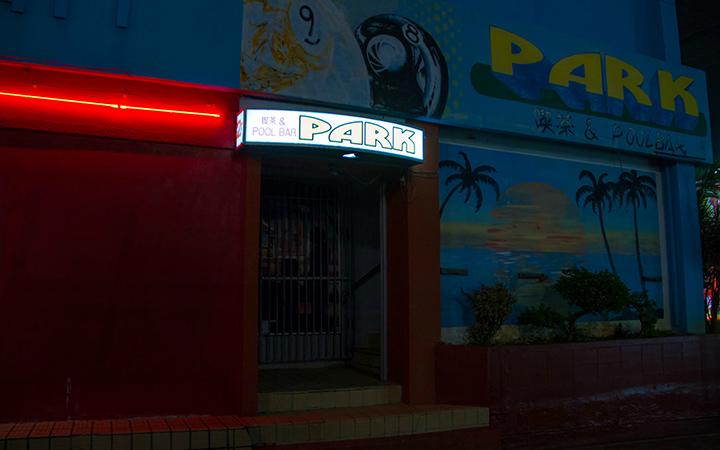 POOL BAR PARK