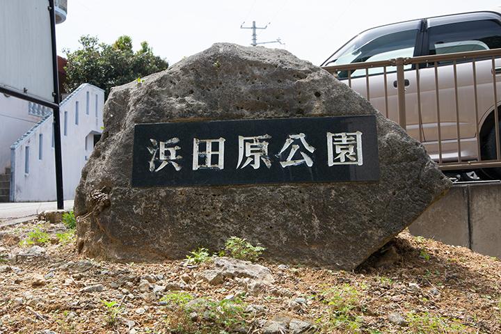 浜田原公園