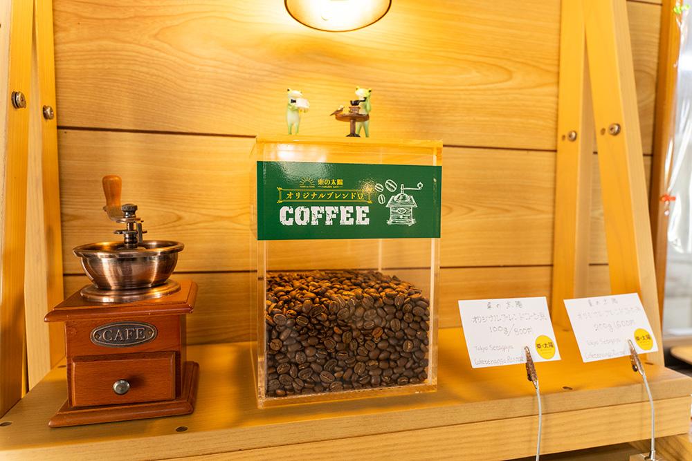 金武町あがりの太陽オリジナルコーヒー