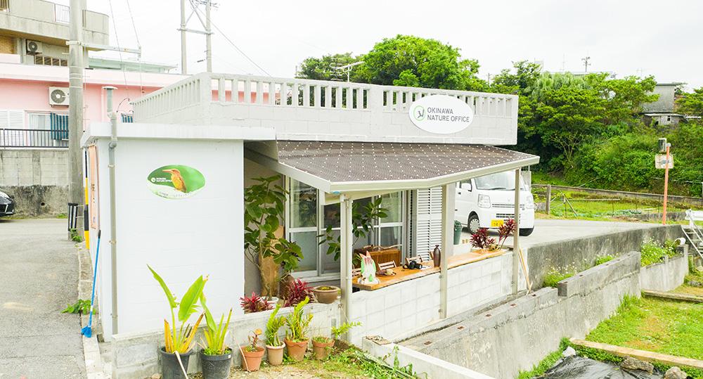 沖縄ネイチャーオフィス外観