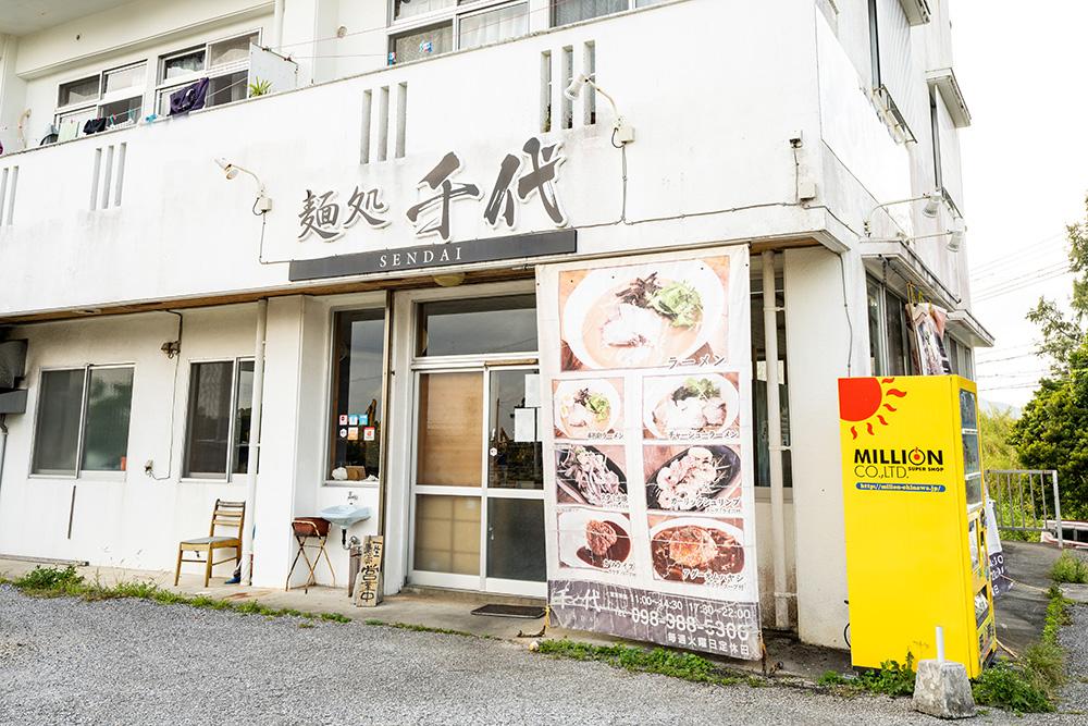 金武町にある麺処千代の外観
