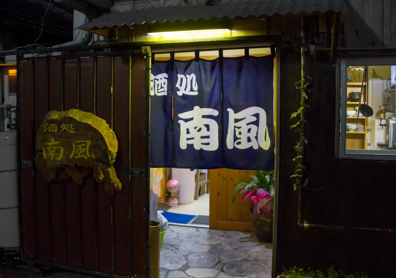Oshokuji & Sake Dokoro Nanpu