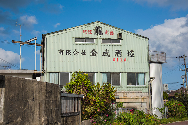 Kin Shuzo Distillery Company