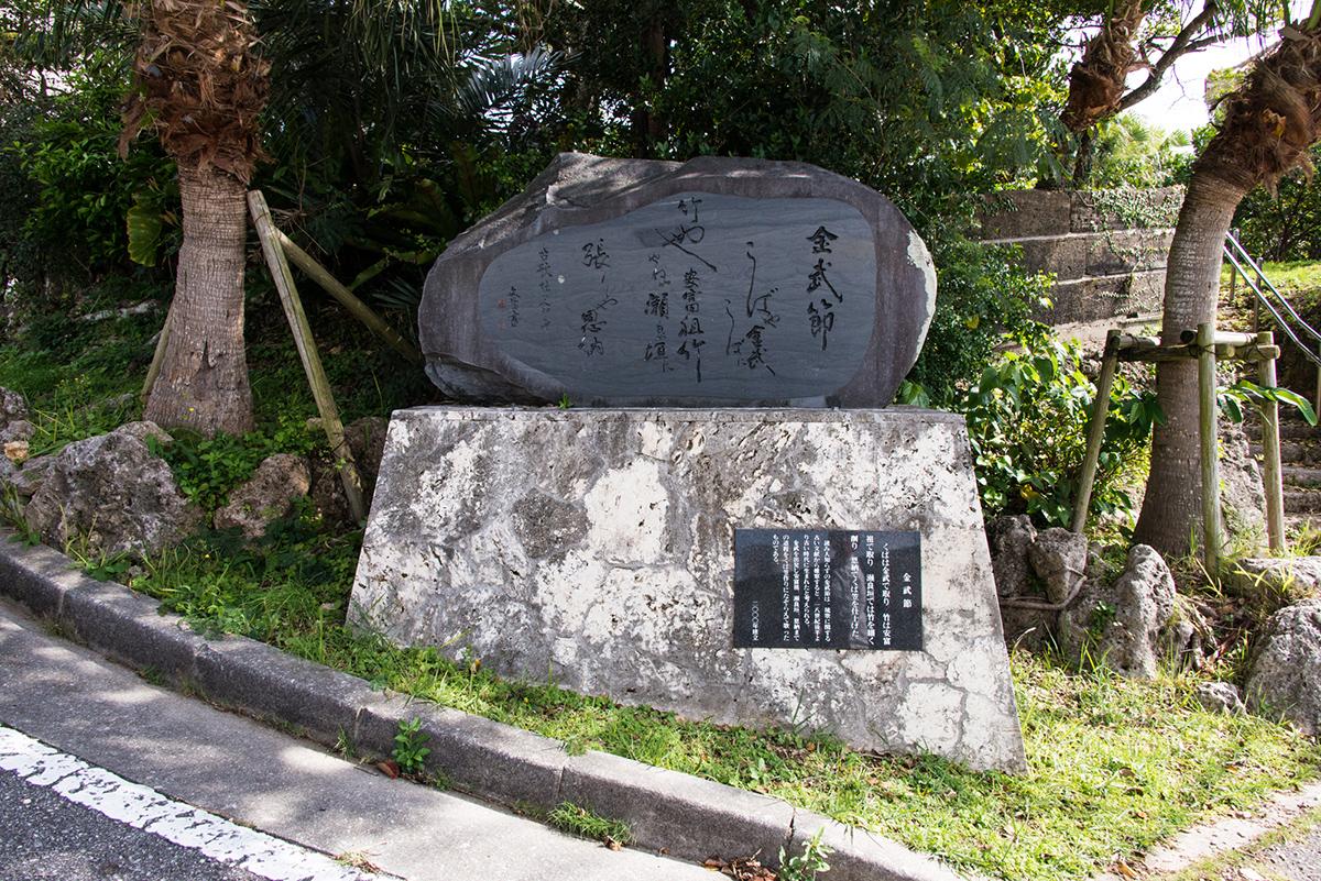 """Kinbushi"" stone"