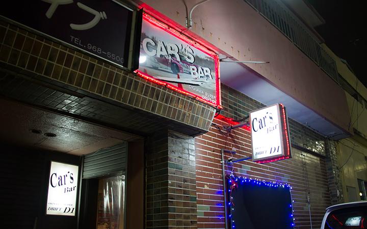 Car's Bar