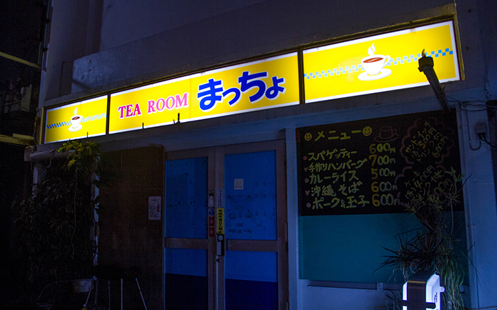 TEA-ROOM Macho