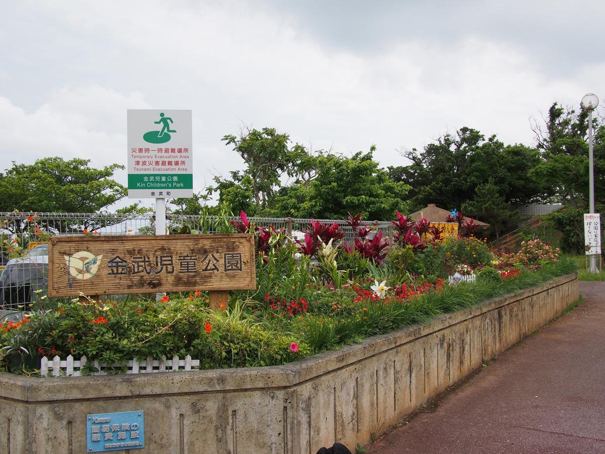 Parque infantil de Kin