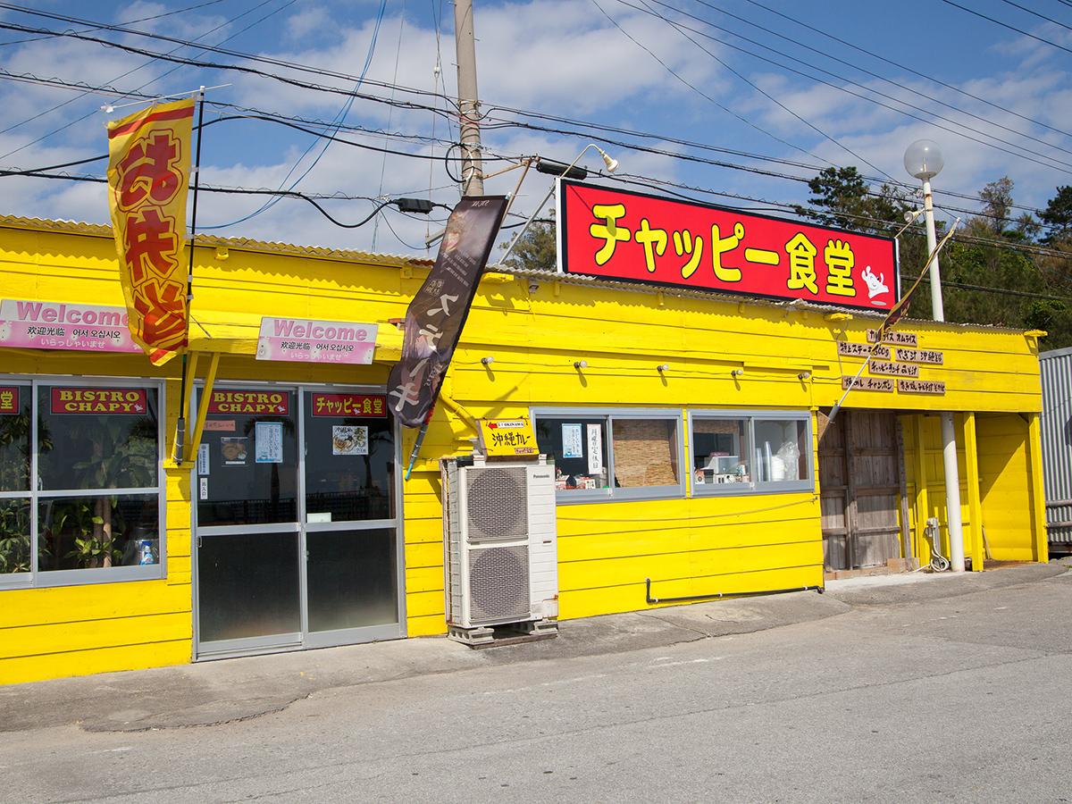 채피 식당