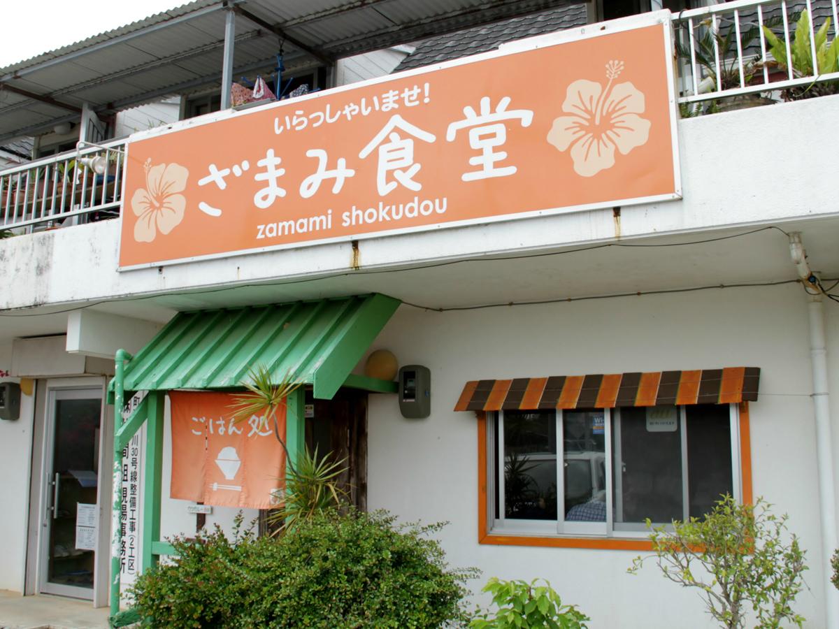 자마미 식당