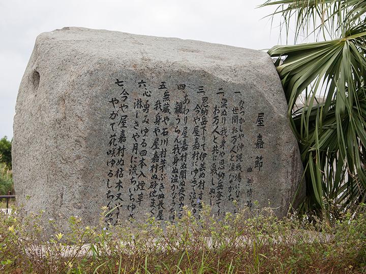 야카 포로수용소의 비석