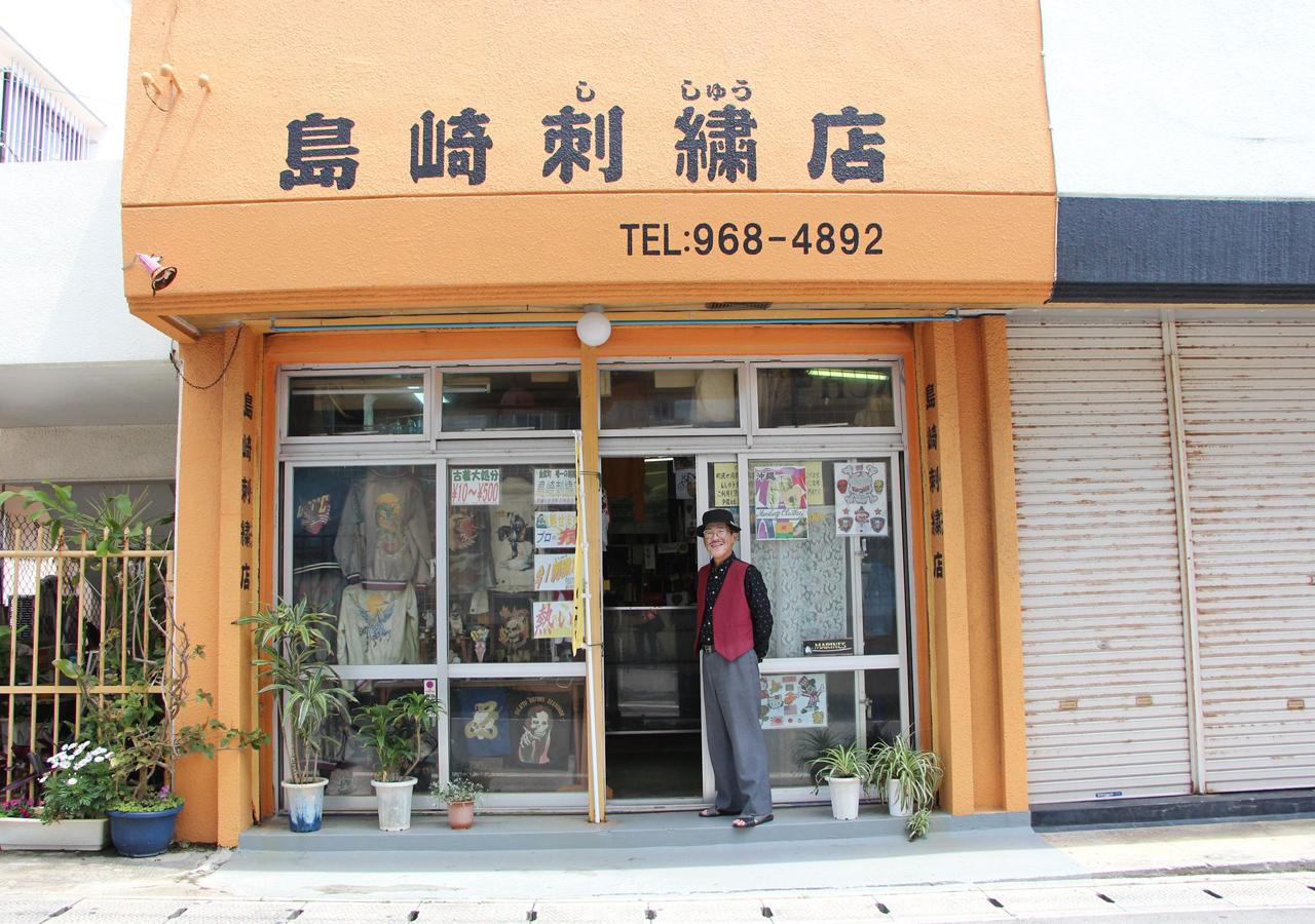Shimazaki Embroiderer's