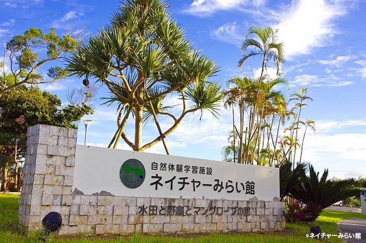 Instalação de Estudos Naturais Empíricos (Shizen Taiken Gakushuu Shisetsu)