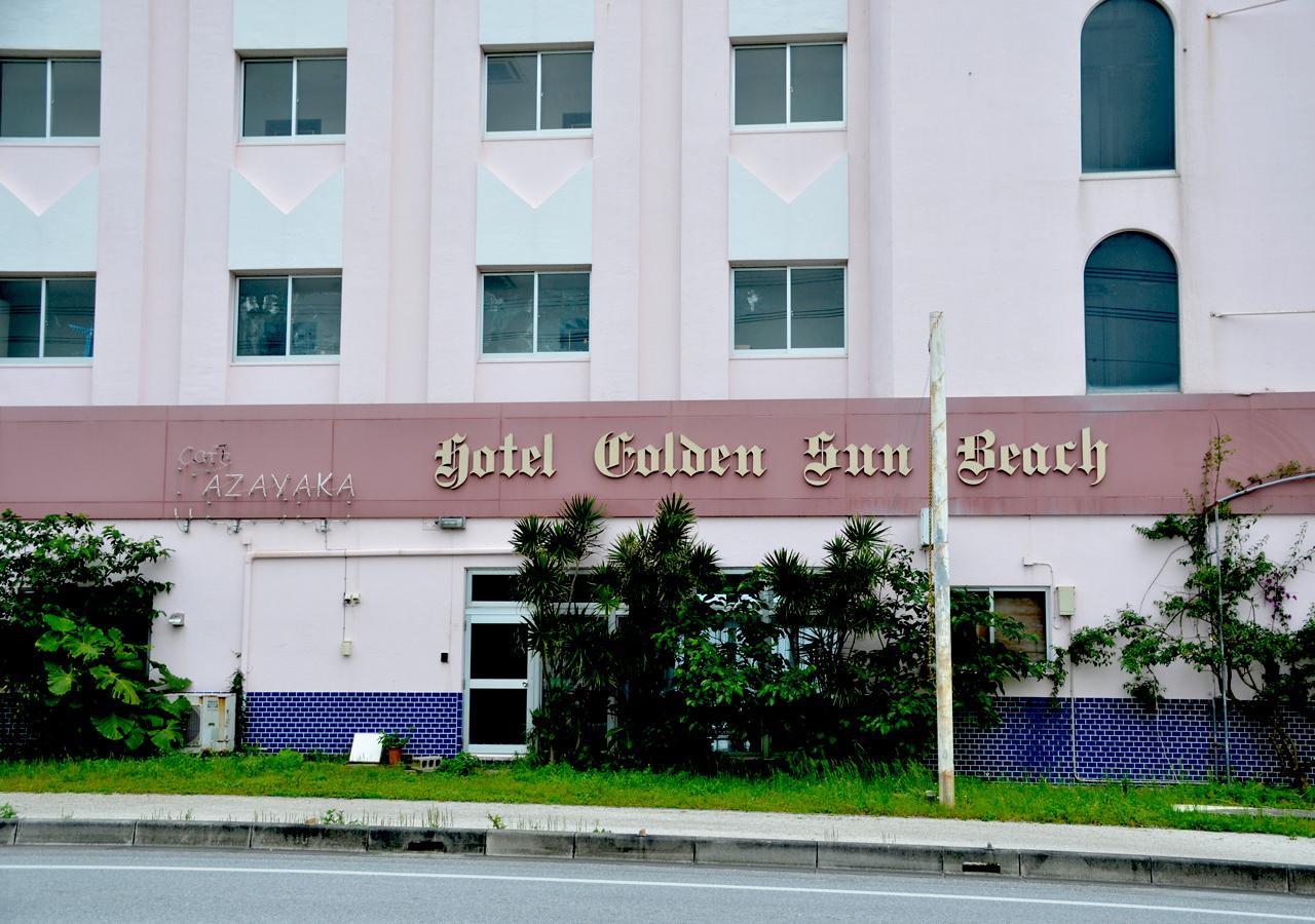 Golden Sun beach Hotel(ゴールデン・サン・ビーチ ホテル)