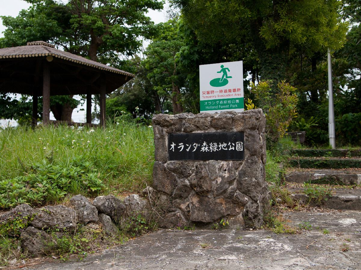 ORANDA森林綠地公園
